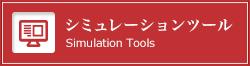シミュレーションツール